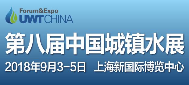 018第八届上海国际城镇给水排水水处理展览会