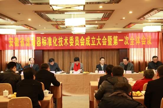 安徽省滤清器标准化技术委员会在蚌埠成立