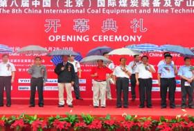 2012中国(山西)国际煤炭科技与装备展览会