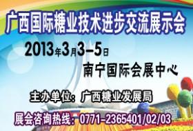 2013年广西国际糖业技术进步交流展示会
