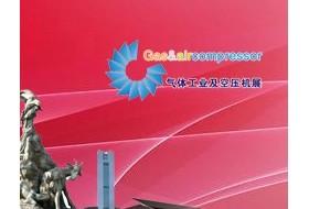 第二届广州国际气体工业及空压机展览会