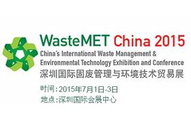 2015深圳国际固废管理与环境技术贸易展