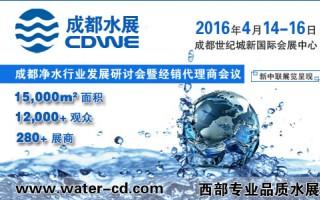 2016西部市场专业品质净水展4月成都举行