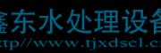 天津市鑫东水处理设备有限公司