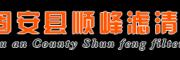 固安县顺峰滤清器厂
