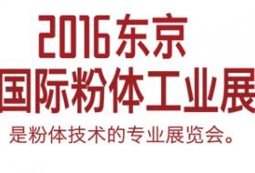 2016东京国际粉体工业展