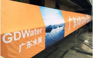 GDWater广东水展——水业嘉年华开幕!
