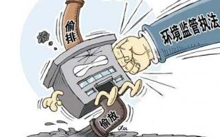 环保部向京津冀28城市发332封督办函 4月8日为整改大限
