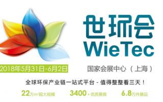 打造全球环保技术饕餮盛宴 2018世环会增色美丽中国