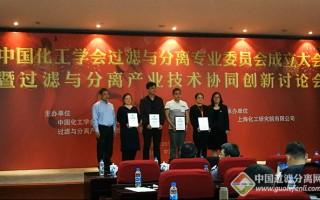 中国过滤与分离行业新组织聚会上海  新秀诞生群星闪耀
