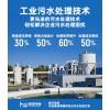 鸿淳环保工业污水处理技术服务支持