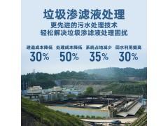 鸿淳环保垃圾渗滤液处理技术服务