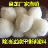 陕西油田净化纤维球滤料 厂家批发