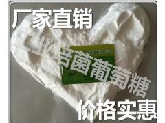 陕西污水处理工业葡萄糖厂家