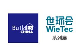 第五届上海国际建筑水展 BUILDEX CHINA (SHANGHAI) 2020