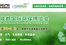 2020第十六届成都国际环保博览会|成都环博会