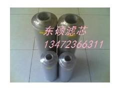 黎明液压油滤芯HX-400×20Q
