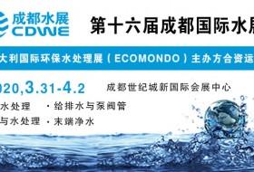 CDWE 2020第十六届成都国际水展