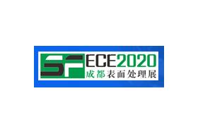 2020第八届成都国际表面工程展览会暨 表面工程技术交流会