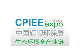 2020第十四届广州环保产业博览会