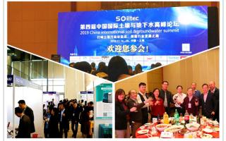 第四届中国国际土壤与地下水高峰论坛(Soiltec China 2019)圆满落幕!