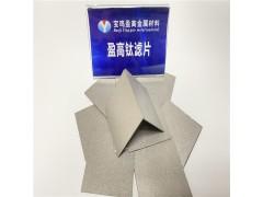 北京PEM电解水制氢电解槽配件泡沫钛多孔钛板