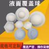 pp80cm带边不带边液体覆盖球大量供货